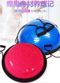 加厚防爆瑜伽波速球半圓平衡球健身瑜伽半球平衡半球康復訓練半球   IGO