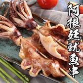 阿根廷大尾魷魚串 *1隻組 (175g±10%/隻)