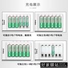 德力普7號充電電池5號通用12節電池任選充電器套裝五號可充電七號
