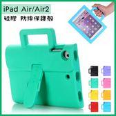 公文包 蘋果 iPad Air2 iPad Air 平板殼 保護套 硅膠 防摔殼 iPad 5 iPad 6 平板套 平板套 手提兒童 保護殼