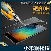 小米 全機型 鋼化玻璃保護膜 螢幕保護貼 9H硬度 0.26mm厚度 2.5D弧邊 高清HD 防爆抗污 Xiaomi