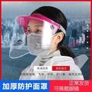 全臉防護面罩防飛沫唾液遮臉護目防塵廚房防油男女面具防雨防風 快速出貨