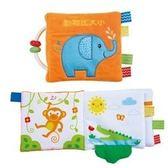 風車童書-動物比大小-寶寶的觸覺認知布書
