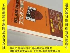 二手書博民逛書店日文原版罕見SLAM DUNK灌籃高手的祕密Y23715 神奈川