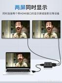 hdmi分配器1進2出 4Kx2K高清分屏器3D視頻顯示器一分二多屏幕 LannaS