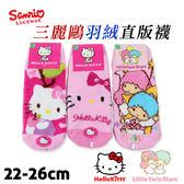 Kitty 保暖絨毛襪 直版襪  台灣製 三麗鷗 Sanrio