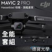 【預購】DJI 大疆 Mavic 2 Pro 空拍機 採用Hasselblad相機 旗艦畫質 全能套裝版 先創總代理公司貨
