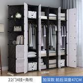 簡易衣櫃組裝單人衣櫥塑料組合儲物收納櫃子BLNZ 免運