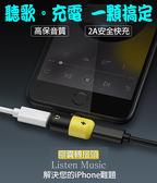 迷你 膠囊藥丸造型 Lightning 轉接頭 二合一  充電/聽歌/吃雞/通話/線控 轉接器 分線器 音頻轉接