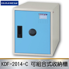 【限時促銷】大富 KDF-2014-C可組合式收納櫃 置物櫃 鞋櫃 衣櫃 可組合 員工櫃 鐵櫃 置物 收納 可鎖