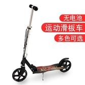 兒童滑板車6-12歲大童兩輪折疊單腳滑滑車非電上班代步成人劃板車 YXS 快速出貨