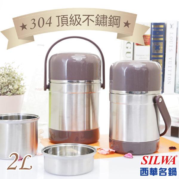 【西華SILWA】浣熊 真空 燜燒提鍋 2L