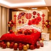 婚禮小物 婚房布置套餐男方創意浪漫臥室女方結婚新房中式房間裝飾氣球套裝-快速出貨