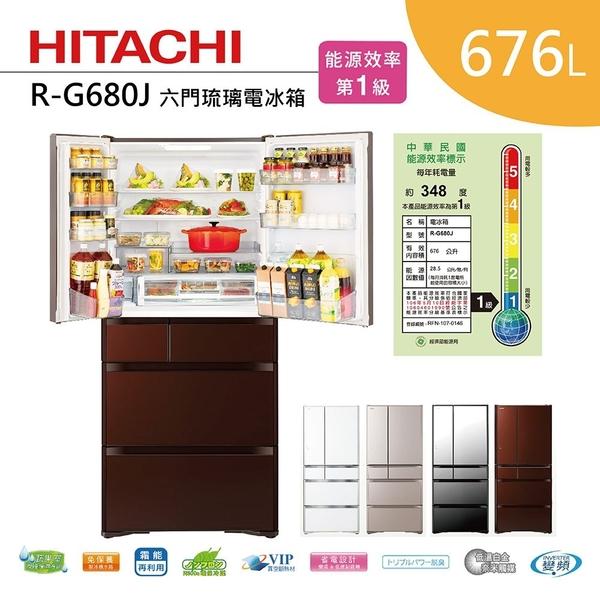 【2/28前原廠好禮贈+24期0利率+基本安裝】 HITACHI 日立 676公升 六門琉璃電冰箱 R-G680J 公司貨