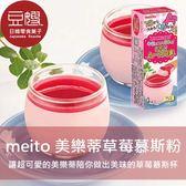 【豆嫂】日本零食 美樂蒂草莓慕斯粉(四包入)