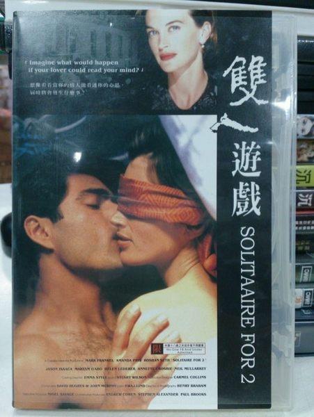 挖寶二手片-E18-001-正版DVD【雙人遊戲/限制極】-凱蒂是一個研究兩性關係的科學家