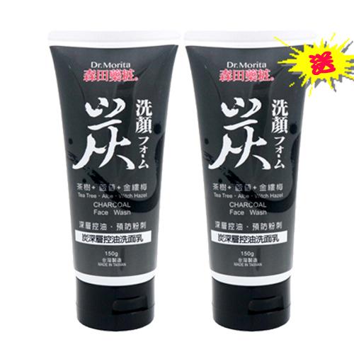 【買一送一】森田藥粧炭深層控油洗面乳150g