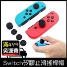 GS.Shop Nintendo Switch NS 高低 搖桿帽 搖桿套 矽膠按鍵 香菇頭 按鍵帽 一組六入 保護套