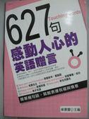 【書寶二手書T1/語言學習_IDO】627句感動人心的英文贈言 / 章惠蘭_章惠蘭