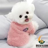 買1 送1  裝寵物衣服比熊泰迪博美雪納瑞約克夏貴賓小型犬狗狗衣服 ~創世紀 館~