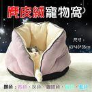 攝彩@麂皮絨寵物窩 中小型貓犬 睡窩睡墊...