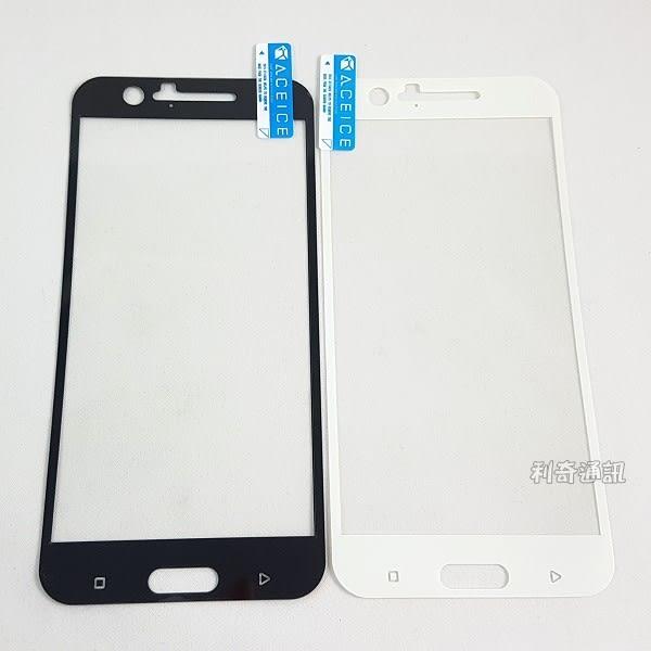 HTC 10 (One M10) 滿版鋼化玻璃保護貼 三色可選