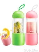 電動便攜榨汁杯學生迷你小型家用榨汁機水果汁料理機充電式 【快速出貨】