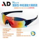 AD Hero-N 寬臉型-近視可用運動太陽眼鏡 騎士黑 套裝組;蝴蝶魚戶外