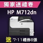 【獨家加碼送800元7-11禮券】HP LaserJet Enterprise 700 M712dn A3黑白雙面網路雷射印表機