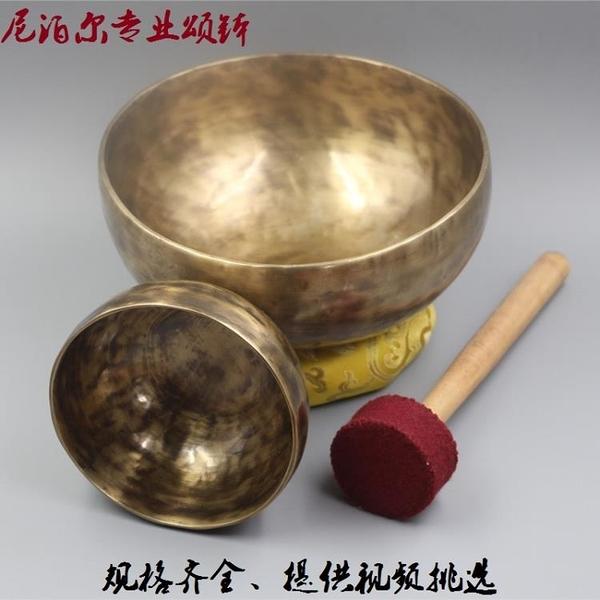 頌缽 尼泊爾手工純銅SPA理療音療缽佛音缽修行銅磬碗瑜伽用品擺件