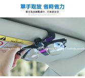 【雙頭眼鏡夾】180度旋轉車用眼鏡架 汽車眼鏡架 車載眼鏡夾 遮陽板票卡夾 碳纖維墨鏡夾
