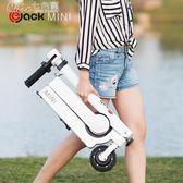 折疊電動滑板車鋰電池成人兒童輕便代步車YXS「Chic七色堇」
