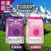 森鮮 Forest 天然無穀低敏 全貓 魚肉/鴨肉 配方 4磅(1.81kg) 貓飼料 營養 送贈品【免運直出】