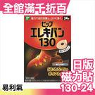 日本空運 易利氣 磁力貼 磁力130 24入 母親節【小福部屋】