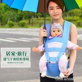嬰兒背帶前抱式夏季透氣多功能寶寶坐抱腰凳小孩單凳輕便四季通用父親節促銷