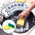 菜瓜布海綿 洗碗刷 兩用刷 洗碗 洗鍋 雙面魔力擦 廚房清潔 海綿刷 海綿菜瓜布 百潔布 海綿擦
