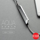 Nexum AQUA 耳機微型擴大機 D...