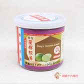 香港零食 鄧海滿記_蜜檸檬角100g【0216團購會社】092691441002