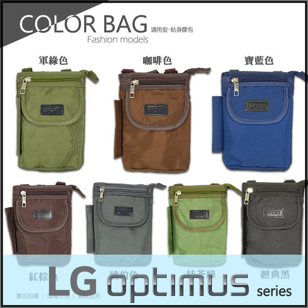 ●Sport 通用型貼身腰包/豎套/收納包/LG Optimus L4/L4II E440/L5 E612/L5II E450/DUET E455/L7 P705/P713/Duet+ P715