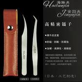 日本高精密不銹鋼種植嫁接睫毛工具 鑷子 美睫專用金羽海豚夾子