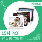 [ 15吋 / 4:3 ]逸奇e-Kit 經典數位相框/HDMI孔/資料夾讀取/VESA壁掛孔/超質感數位相框 DF-V801