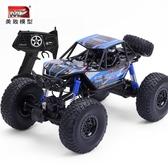 超大號充電動遙控汽車兒童玩具車男孩越野車四驅高速攀爬賽車 QQ24524