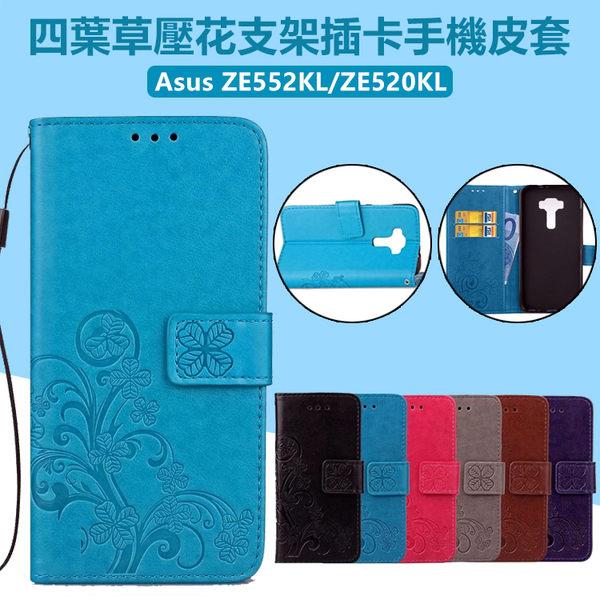 華碩 Asus Zenfone 3 Neo ZE552KL ZE520KL 手機套 四葉草 壓花 側翻支架 插卡 錢包 保護套 皮套