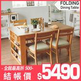 餐桌 工作桌 桌子 伸縮餐桌【Y0585】維納斯2~4人可伸縮收納餐桌(兩色) 完美主義