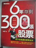 【書寶二手書T7/股票_XDU】6年存到300張股票_陳重銘