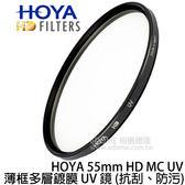 HOYA 55mm HD MC UV 薄框多層鍍膜 UV 鏡 (6期0利率 免運 立福貿易公司貨) 抗刮 防水 防油