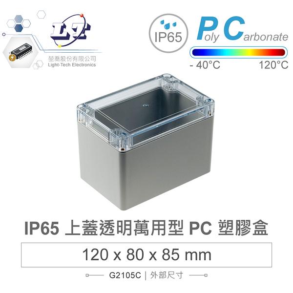 『堃邑Oget』Gainta G2105C 120 x 80 x 85mm 萬用型 IP65 防塵防水 PC 塑膠盒 淺灰 透明上蓋