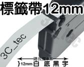 [ 副廠 1捲 Brother 12mm TZ-231 白底黑字] 兄弟牌 防水、耐久連續 護貝型標籤帶 護貝標籤帶