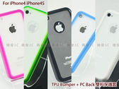 快速出貨 iPhone4 iPhone4S TPU Bumper 邊框+PC 背板 雙料保護套
