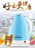 電熱水壺304不銹鋼熱水壺家用自動斷電熱燒水壺小迷你電水壺保溫